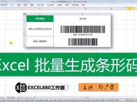 Excel VBA实例007 批量快速生成条形码 代码+条形码字体实现【VIP视频教程】