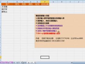 【视频教程】Excel VBA联想输入 首拼及汉字逐步输入提示升级版发布 可数字键盘及方向键选择 代码开源
