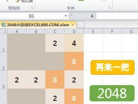 游戏2048还记得么,公司电脑无法玩游戏我用Excel编了一个来玩! 图文