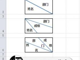 Excel中制作中国式3栏斜表头 图文详解 学不会来打我!