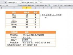 Excel VBA高级自定义字符串连接函数 仿Office365中Textjoin函数 合并字符