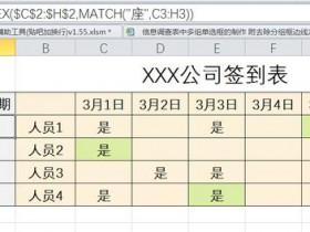 Excel中如何计算出多列日期表中每行最后更新的日期?  图文