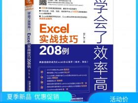 Excel880出书啦!《学会了效率高!Excel实战技巧208例》开卖拉!!天猫促销45元 先到先得!!  图文视频
