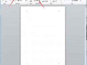 简单几步 将Wrod页面加上边框 适合有特殊打印需求的人  图文