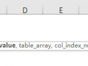vlookup函数傻瓜式的图文入门教程,其实它一直都很简单!