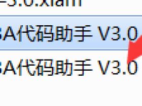 VBA代码助手3.06 Excel VBA最好用的代码收藏管理软件升级啦! 兼容64位OFFICE EXCEL880出品 图文