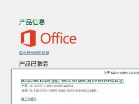 手把手教你安装激活 Microsoft Office 365 站长亲测可用!Excel最新版 破解版