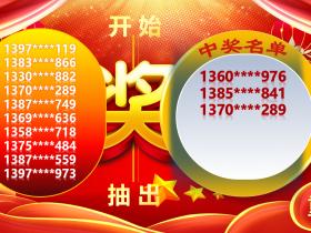 分享自制年会PPT+EXCEL抽奖器 座位号|姓名|手机号 VBA代码分享 图文