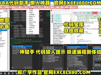 郑广学VBA代码助手专业版 插件安装版代码仓库,代码管理,VBA代码对齐,代码排版,破解工程密码,隐藏模块,代码混淆,自动插入代码 兼容64