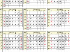 Excel日历 2021「 牛年」日历 农历阴历