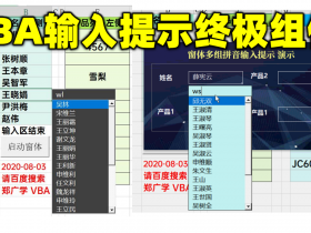 Excel VBA超级拼音输入提示组件V3.2 兼容单元格+控件+窗体 郑广学 VBA 拼音输入提示