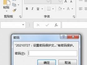 遇上小人,文件信息被泄露了怎么办?Excel如何设置密码保护文件?