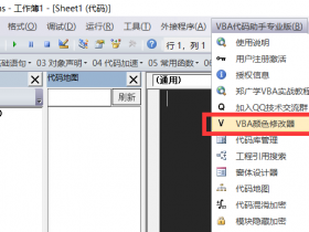 VBA编辑器一键配色,代码编辑器美化工具,VBE颜色修改器 VBA颜色修改器 软件使用详解