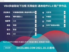 Excel VBA窗体组合框ComboBox多级下拉联动终极解决方案 无限级别逐级加载 类模块通用组件