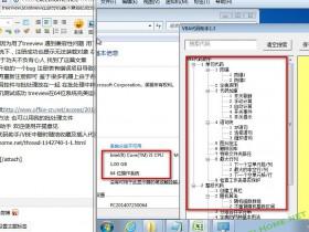 TreeView及listview在部分机器不兼容的处理方法,本方法兼容32位及64位系统 图文