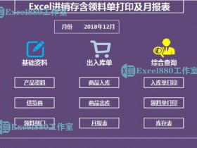 Excel模板 进销存含领料单打印及月报表系统 简单实用自动化系统