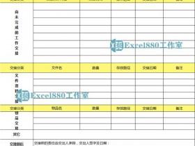 Excel简洁详细工作交接表 明确交接原因 责任划分 模板免费下载