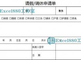 Excel模板 请假调休申请单 方便实用 可用于校园、公司等场合
