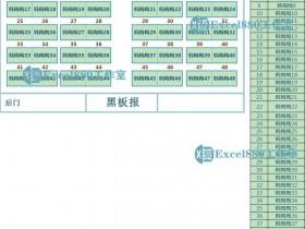 Excel函数模板 联动座位安排表 干净清晰 超实用 适用于公司学校