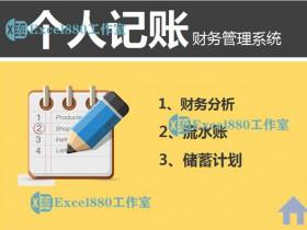 Excel纯函数模板 方便实用的个人记账管理系统 可用于家庭储蓄