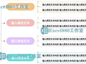 Excel纯模板 精美简洁思维导图 马卡龙彩色树形结构 思路更清晰