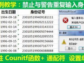 Excel实例教学 某列中禁止重复输身份证号码(数据有效性限定输入)