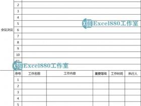 Excel纯模板 会议记录表模板 明确事件责任人 流程完整清晰