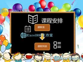 Excel表格模板 课程管理系统 课程表 时间+地点+事件 通用模板