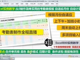 Excel从0制作简单实用的考勤表模板 自适应月份 自动计算 53分钟超详细全程详解 【VIP视频教程】