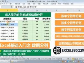 Excel基础入门操作之 数据分列 日期 身份证 银行卡 分列技巧 零基础分列技巧