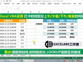 Excel VBA实例002 对大量打卡数据进行时间段分组 考勤时间段划分【VIP视频教程】