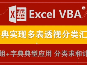 VBA字典仿Excel透视表多行多列 多表数据源【VIP视频教程】VBA实例017