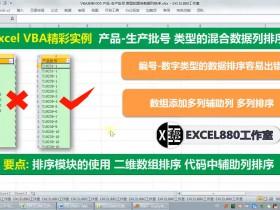 【VIP视频教程】VBA精彩实例004 对指定文件中多个Sheet排序 按顺序重新排列位置 sheet标签排序