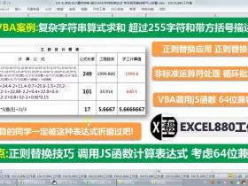 Excel表达式计算 带圆括号中括号描述均可计算 兼容64位Excel 支持超过255字符【VIP视频教程】VBA精彩实例006