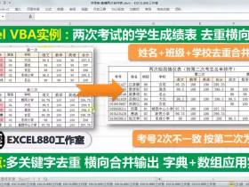 名单不同的两次考试的学生成绩表 去重合并 【VIP视频教程】VBA精彩实例008