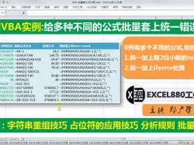 给多种不同的Excel公式批量套上统一错误处理 VBA批量修改Excel函数公式【VIP视频教程】VBA实例018