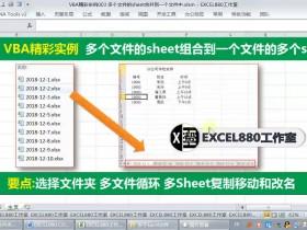 【VIP视频教程】VBA精彩实例003 多个文件的sheet合并(组合)到一个文件中 多文件组合 多sheet合并 结构合并