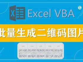 Excel批量生成二维码 VBA调用exe实现 兼容各版本excel【VIP视频教程】VBA实例013