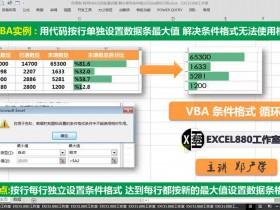 Excel单独设置数据条 让每行数据条的最大值都不同【VIP视频教程】VBA实例015