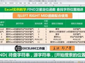 【视频教程】FIND卫星定位函数 Excel查找字符位置精讲