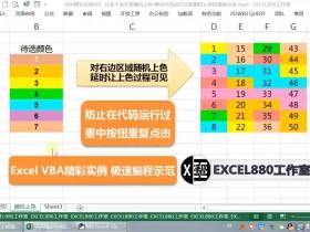 【VIP视频教程】Excel VBA实例001 让多个单元格随机上色 防止按钮重复点击 宏编程 代码案例
