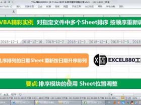 对指定文件中多个Sheet排序 按顺序重新排列位置 sheet标签排序【VIP视频教程】VBA精彩实例004