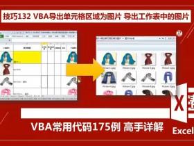 VBA导出图片+导出单元格区域为图片 保存图片API导出剪贴板图片 兼容64位 VBA通用导出图片模块【VIP视频教程】