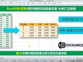 VBA字典模拟 Excel透视表效果 分类汇总数据【VIP视频教程】VBA实例016
