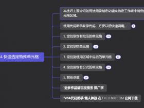 VBA实战案例技巧  快速选定特殊单元格 定位技巧