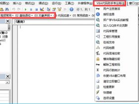 1. VBA代码助手专业版下载安装说明 VBA代码助手使用说明