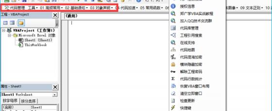 1. VBA代码助手专业版下载安装说明