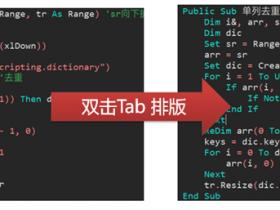 3. VBA代码自动对齐排版 VBA代码助手使用说明