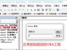 8. VBA密码破解 免密查看 VBA代码助手使用说明