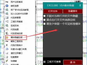 9. VBA模块隐藏和工程不可查看 VBA代码助手使用说明